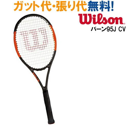 【在庫品】 ウイルソン BURN 95J CV バーン 95J CV WRT735510x 硬式テニス ラケット Wilson 2017SS