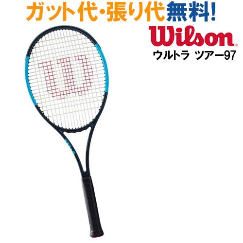 クーポン利用で10%OFF  ウイルソン ウルトラ ツアー 97 wrt737220x G・モンフィス選手モデル 硬式 テニス ラケット 日本国内正規品 Wilson 2017AW ラッキーシール対応