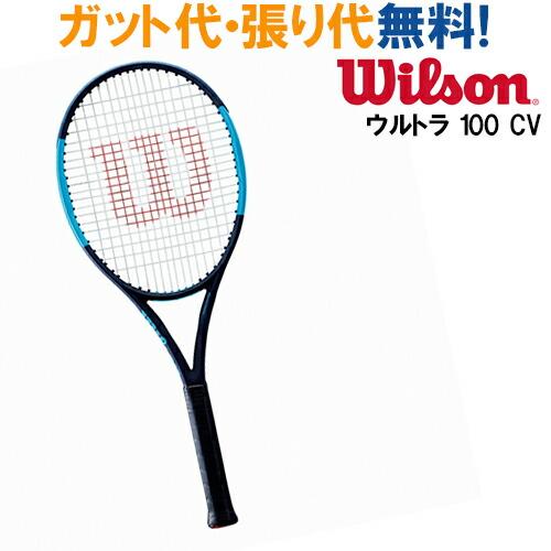 クーポン利用で7%OFF 【在庫品】ウイルソン ウルトラ 100 CV ULTRA 100 CV WRT737320X 硬式テニス ラケット 日本国内正規品 Wilson 2017AW