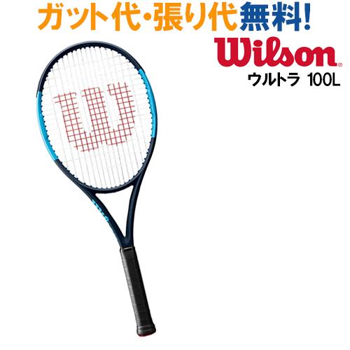 【在庫品】ウイルソン ウルトラ 100 L ULTRA 100L WRT737420X 硬式テニス ラケット 日本国内正規品 Wilson 2017AW ラッキーシール対応
