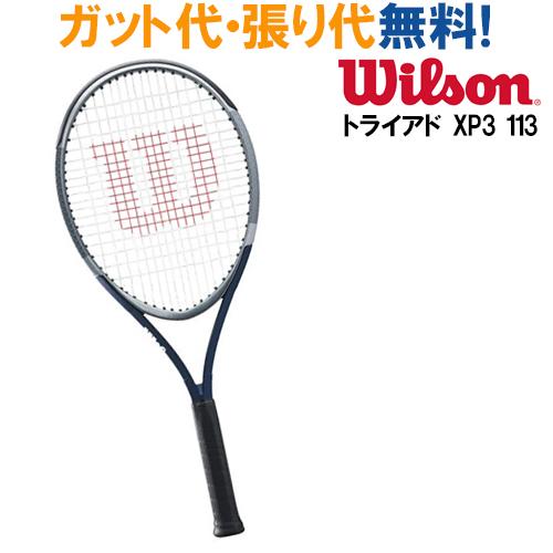 クーポン利用で10%OFF  ウイルソン テニスラケット トライアド XP3 113 WRT737820x 硬式 テニス ラケット 無料ストリングにルキシロン有 Wilson 2017AW ラッキーシール対応