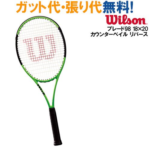 ウイルソン ブレード98 18×20 カウンターベイル リバース wrt73831ux  硬式 テニス ラケット 無料ガットルキシロン有 Wilson 2017AW 日本国内正規品 ラッキーシール対応