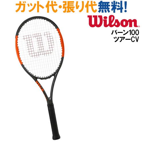 ウイルソン BURN 100 TOUR CV バーン 100ツアー CV WRT739820x 硬式 テニス ラケット Wilson 2017AW