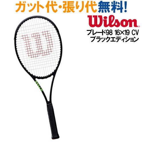 ウイルソン ブレード98 16×19 CV ブラックエディション wrt740720x