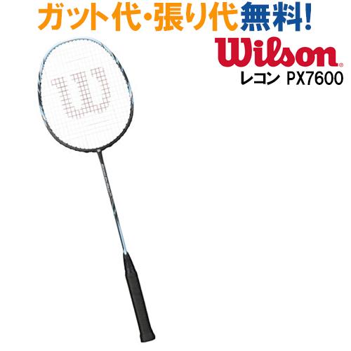 ウイルソン バドミントンラケット レコン PX7600 ブルー RECON PX7600 BL WRT8005202 バドミントン ラケット WILSON 2017SS