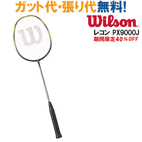 45%OFF ウイルソン バドミントンラケット レコン PX9000J 日本限定モデル WRT8606202 Wilson 2015年モデル タイムセール ラッキーシール対応