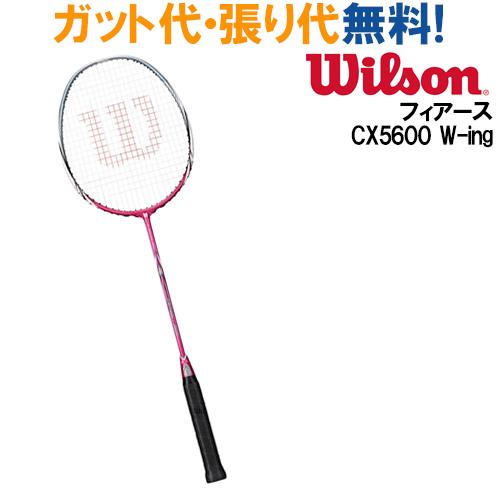 【在庫品】 ウイルソン FIERCE CX5600 W-ing WRT8694202 バドミントン ラケット WILSON 2016SS 送料無料 当店指定ガットでのガット張り無料