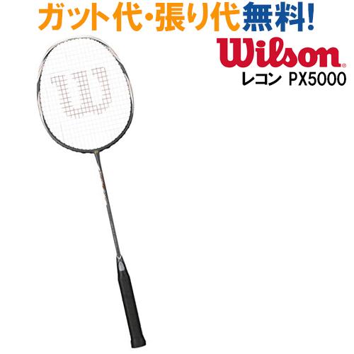 最大300円OFFクーポン付 【在庫品】ウイルソン RECON PX5000 ブラック WRT8802202  バドミントン ラケット Wilson 2017SS