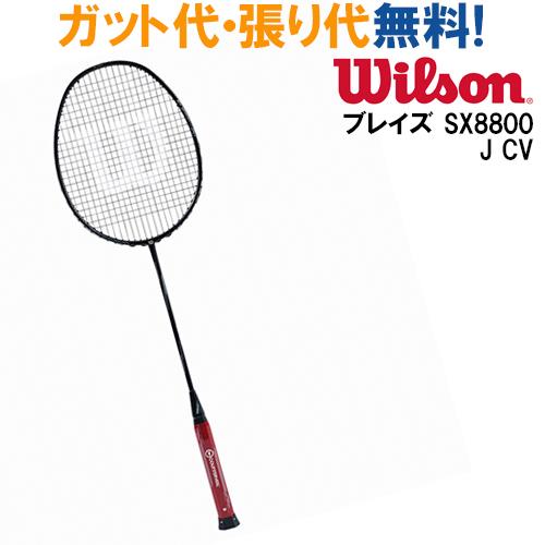 最大300円OFFクーポン付 【在庫品】ウイルソン ブレイズ SX8800 J CV WRT8826202 2018SS