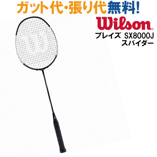 【在庫品】ウイルソン ブレイズ SX8000J スパイダー WRT8827202 2018SS