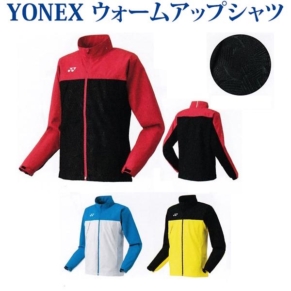 ヨネックス  ウォームアップシャツ(フィットスタイル) 50072 メンズ 2018SS バドミントン テニス18sayymd