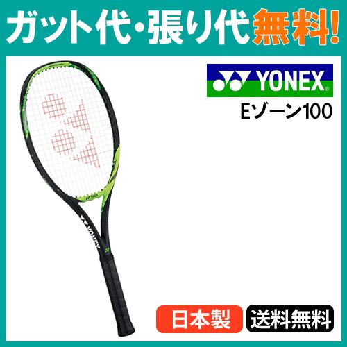 【在庫品】 ヨネックスEゾーン100 EZONE 100 17EZ100テニス ラケット 硬式 オールラウンドモデルYONEX 2017AW 送料無料当店指定ガットでのガット張り無料