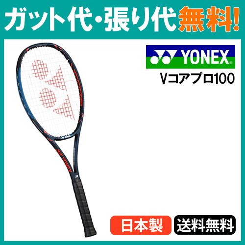 【在庫品】ヨネックス Vコア プロ100 18VCP100 2018SS