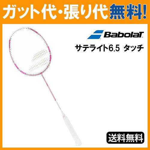 【在庫品】バボラ バドミントンラケット サテライト6.5 タッチ 602270 女性向け レディースモデル バドミントン ラケット BABOLAT 2017SS, Voks:f1dde384 --- fvf.jp