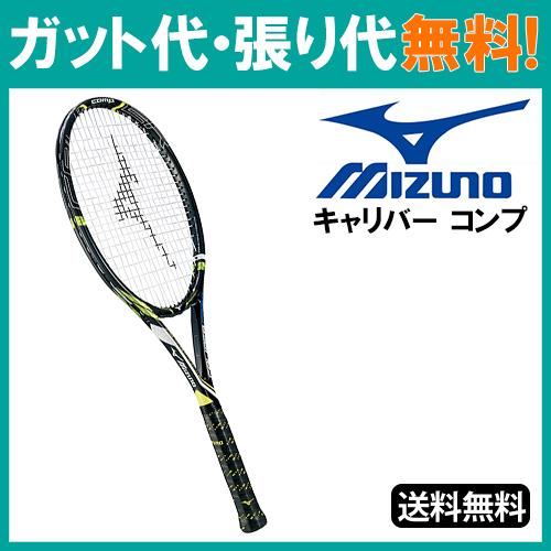 【取寄品】 ミズノキャリバー コンプ63JTH53009 テニス ラケット 硬式MIZUNO 送料無料 当店指定ガットでのガット張り無料!