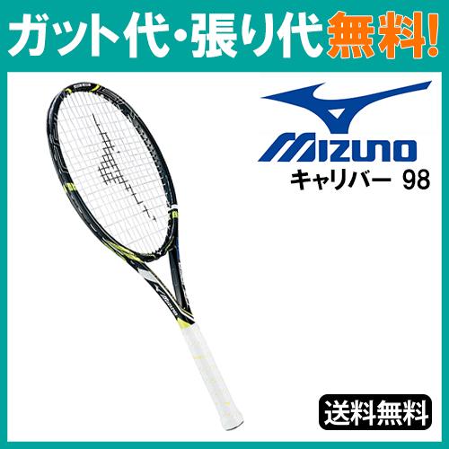 【取寄品】 ミズノキャリバー 9863JTH53109 テニス ラケット 硬式MIZUNO 送料無料 当店指定ガットでのガット張り無料!
