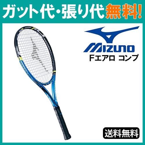 【取寄品】 ミズノFエアロ コンプ 63JTH60027テニス ラケット 硬式MIZUNO 2015AW 送料無料 当店指定ガットでのガット張り無料!