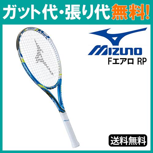 【取寄品】 ミズノFエアロ RP63JTH60327 テニス ラケット 硬式MIZUNO 2015AW 送料無料 当店指定ガットでのガット張り無料!
