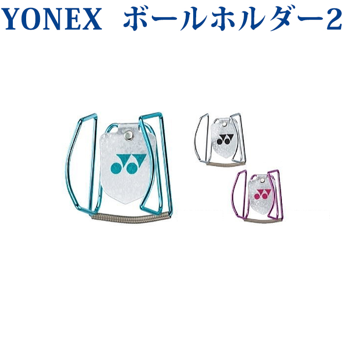YONEX テニス ソフトテニス 超激得SALE ボール収納 期間限定送料無料 2018SS ヨネックス AC471 ボールホルダー2