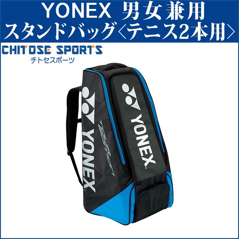 【在庫品】 ヨネックス PROシリーズ スタンドバッグ(リュック付) テニス2本用 バドミントン テニス ソフトテニス BAG1809 2018SS