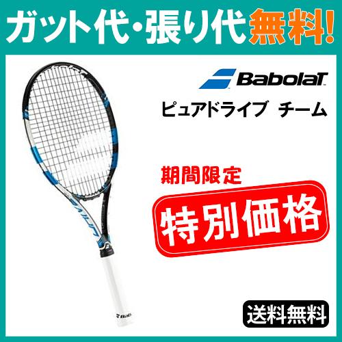 42%OFF 【在庫品】 バボラ ピュアドライブ チーム Pure Drive Team BF101238 タイムセール テニス ラケット 日本国内正規品