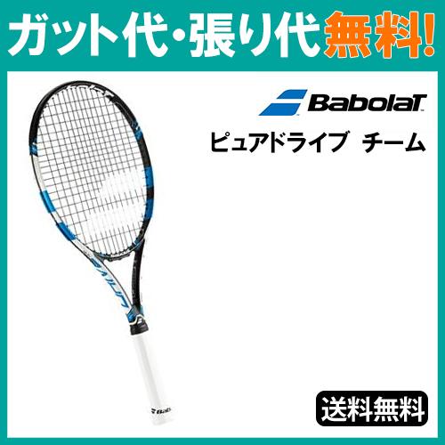 【在庫品】 バボラ ピュアドライブ チーム Pure Drive Team BF101238 テニス ラケット 日本国内正規品