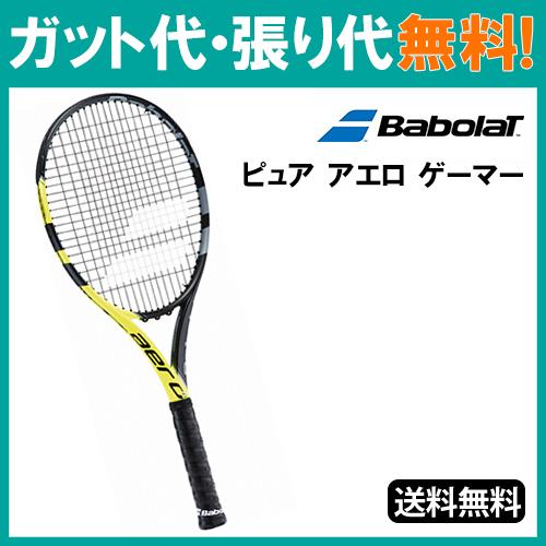 【在庫品】 バボラ ピュアアエロ ゲーマー Pure AERO GAMER BF101286 テニス ラケット 日本国内正規品 BABOLAT 2017SS