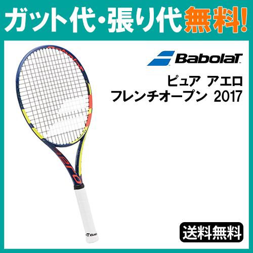 【在庫品】 バボラ ピュアアエロ フレンチオープン2017 PURE AERO FO 2017 BF101291 硬式 テニス ラケット 日本国内正規品 BABOLAT 2017SS