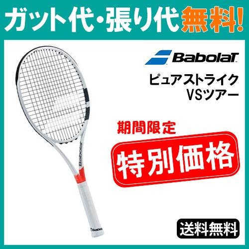 30%OFF 【在庫品】 バボラ ピュアストライク VSツアー BF101312 タイムセール 硬式テニス テニスラケット ラケット 日本国内正規品 当店指定ガットでのガット張り無料