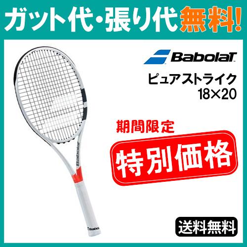 30%OFF 【在庫品】 バボラ ピュアストライク 18×20 PURE STRIKE 18×20 BF101314 テニス ラケット 日本国内正規品 タイムセール