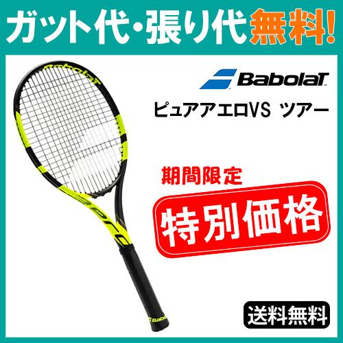 25%OFF 【在庫品】バボラ ピュアアエロVS ツアー Pure AERO VS TOUR BF101318 テニス ラケット 日本国内正規品 タイムセール