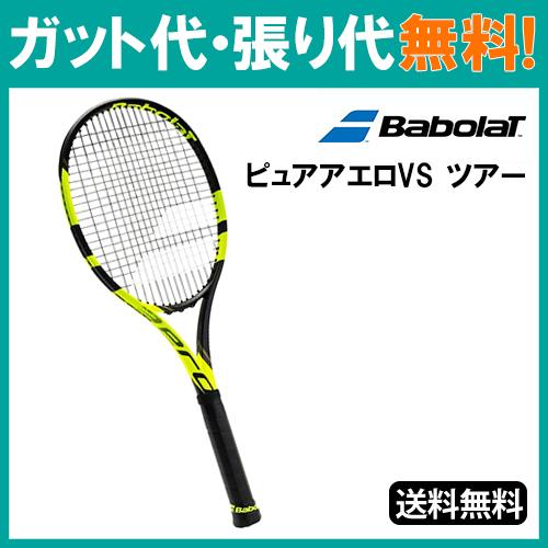 【在庫品】バボラ ピュアアエロVS ツアー Pure AERO VS TOUR BF101318 テニス ラケット 日本国内正規品