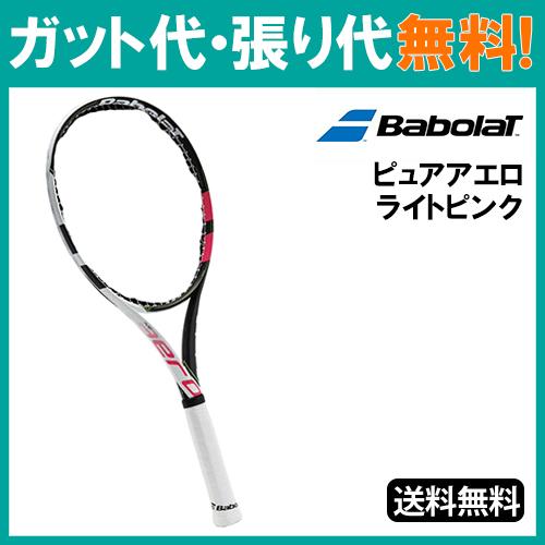 【在庫品】 バボラ ピュアアエロ ライトピンク Pure AERO LITE PINK BF101320 テニス ラケット 日本国内正規品