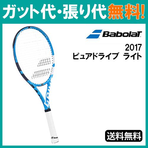 【在庫品】バボラ 2017 ピュアドライブ ライト Pure Drive Lite BF101341 【日本国内正規品】 2017AW