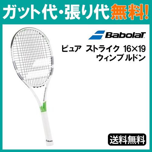 【在庫品】バボラ 18 ピュアストライク 16×19 ウィンブルドン BF101387 2018SS