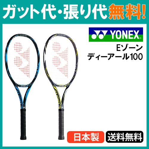 【在庫品】 ヨネックスEゾーン ディーアール100EZD100 テニス ラケット 硬式YONEX 2015AW 送料無料 当店指定ガットでのガット張り無料!