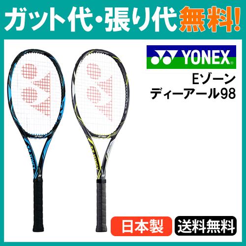 【在庫品】 ヨネックスEゾーン ディーアール98EZD98 テニス ラケット 硬式YONEX 2015AW 送料無料 当店指定ガットでのガット張り無料!