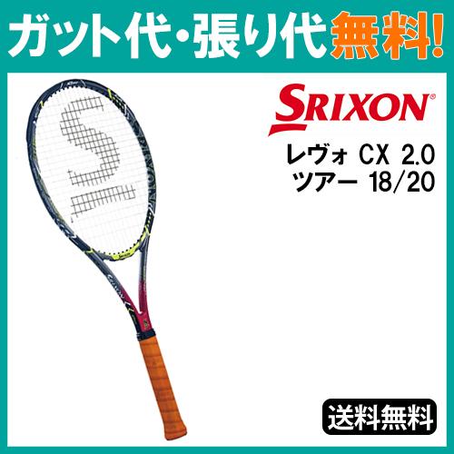 【在庫品】スリクソン REVO CX 2.0 TOUR 18x20 スリクソン レヴォ CX 2.0 ツアー 18×20 SR21701 ケビン・アンダーソン選手モデル 限定品 硬式 テニス ラケット SLIXON 2017SS