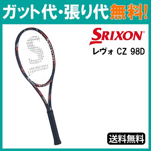 【在庫品】ボール&グリップテープサービス スリクソン SRIXON REVO CZ 98D スリクソン レヴォ CZ 98D SR21711 テニス ラケット 硬式 軽量 SLIXON 2017AW
