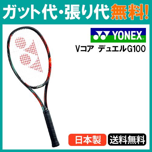 【在庫品】 ヨネックス VCORE DUEL G 100 Vコア デュエルG 100 VCDG100 テニス ラケット 硬式 ハードヒッターYONEX 2016SS