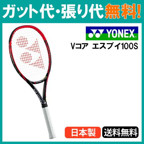 【在庫品】 ヨネックスVCORE SV100S Vコア エスブイ100SVCSV100Sテニス ラケット 硬式 軽量スピンモデルYONEX 2016AW 送料無料