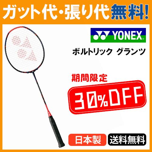 30%OFF 【在庫品】 ヨネックス ボルトリック グランツ VT-GZ タイムセール バドミントン ラケット YONEX 2016SS