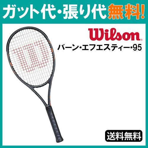 【在庫品】 ウイルソン BURN FST 95 バーン・エフエスティー・95WRT729010x テニス ラケット 硬式 Wilson 2016SS 送料無料 当店指定ガットでのガット張り無料!