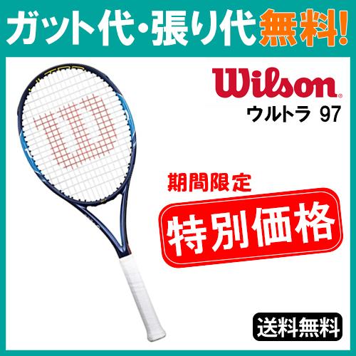 50%OFF 【在庫品】ウイルソン ULTRA 97 ウルトラ 97 WRT729610x タイムセール テニス ラケット 硬式 Wilson 2017SS 当店指定ガットでのガット張り無料