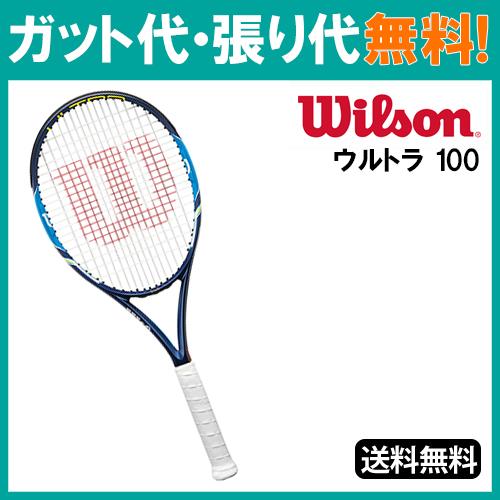 【在庫品】 ウイルソン ULTRA 100 ウルトラ 100WRT729710x テニス ラケット 硬式 Wilson 2016SS 送料無料 当店指定ガットでのガット張り無料!