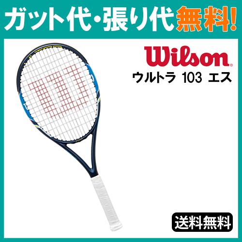 【在庫品】 ウイルソン ULTRA 103S ウルトラ 103 エスWRT729810x テニス ラケット 硬式 Wilson 2016SS 送料無料 当店指定ガットでのガット張り無料!