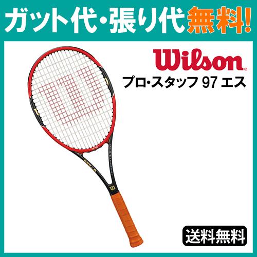 【在庫品】 ウイルソン PRO STAFF 97S プロ・スタッフ 97 エスWRT730110x テニス ラケット 硬式 Wilson 2016SS 送料無料 当店指定ガットでのガット張り無料!