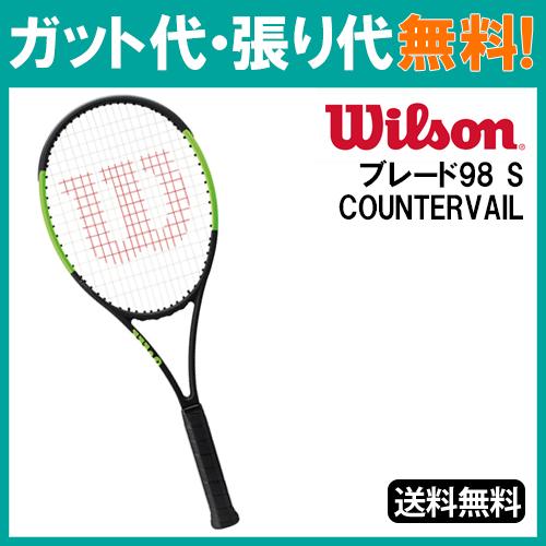 【在庫品】 ウイルソン ブレード98S カウンターベイル Blade98 S COUNTERVAIL wrt733010x テニス ラケット 硬式 当店指定ガットでのガット張り無料 Wilson 2017SS