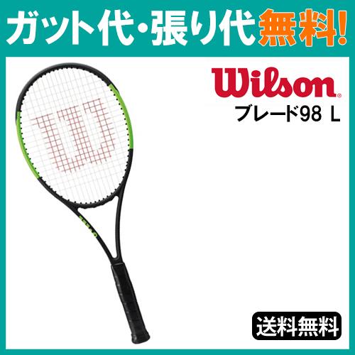 【在庫品】 ウイルソン ブレード98 L Blade98 L wrt733610x 硬式テニス テニス ラケット 当店指定ガットでのガット張り無料 Wilson 2017SS
