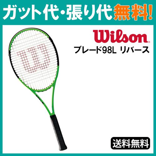 【在庫品】 ウイルソン ブレード98L リバース wrt73391ux 20%OFF 硬式 テニス ラケット Wilson 2017AW 日本国内正規品 日本国内限定展開モデル